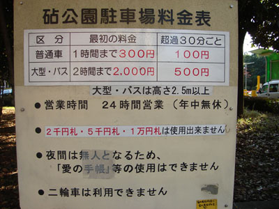 東京都内激アツ天サロスポット砧公園の駐車料金